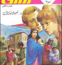 تحميل رواية أرزاق الجزء الثاني كوكتيل 2000 عدد خاص pdf – نبيل فاروق