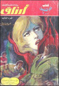 تحميل رواية أرزاق الجزء الثالث كوكتيل 2000 عدد خاص pdf – نبيل فاروق