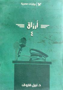 تحميل رواية أرزاق الجزء الرابع كوكتيل 2000 عدد خاص pdf – نبيل فاروق