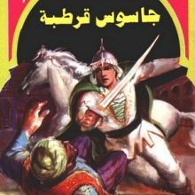 تحميل رواية جاسوس قرطبة فارس الأندلس 1 pdf – نبيل فاروق