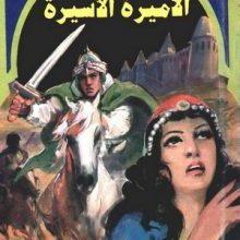 تحميل رواية الأميرة الأسيرة فارس الأندلس 2 pdf – نبيل فاروق