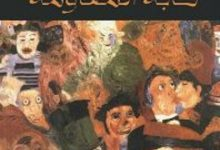 تحميل رواية كآبة المقاومة pdf – لاسلو كراسناهوركاي
