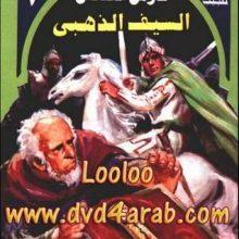 تحميل رواية السيف الذهبي فارس الأندلس 3 pdf – نبيل فاروق