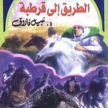 تحميل رواية الطريق إلى قرطبة فارس الأندلس 9 pdf – نبيل فاروق