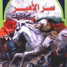 تحميل رواية سر الأمير فارس الأندلس 10 pdf – نبيل فاروق