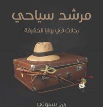 تحميل رواية مرشد سياحي رحلات في زوايا الحقيقة pdf – ريم بسيوني