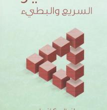 تحميل كتاب التفكير السريع والبطيء pdf – دانيال كانمان
