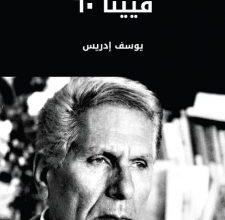 تحميل رواية فيينا ٦٠ pdf – يوسف إدريس