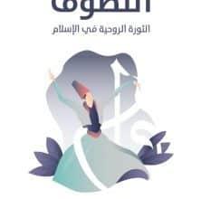 تحميل كتاب التصوف الثورة الروحية في الإسلام pdf – أبو العلا عفيفي