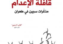 صورة تحميل كتاب قافلة الإعدام (مذكرات سجين في طهران) pdf – بهروز قمري