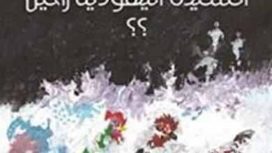 تحميل رواية ماذا عن السيدة اليهودية راحيل pdf – سليم بركات