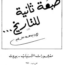 تحميل كتاب طبعة ثانية للتاريخ pdf – الأب يوسف سعيد