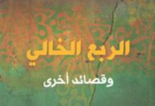 تحميل كتاب الربع الخالي وقصائد اخرى pdf – فوزي كريم