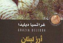 تحميل كتاب أرز لبنان وقصص سردينيا pdf – غراتسيا ديليدا