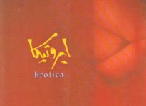 تحميل ديوان إيروتيكا pdf – سعدي يوسف وجبر علوان