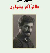 صورة تحميل كتاب طائر آخر يتوارى pdf – عقيل علي