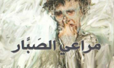 صورة تحميل كتاب مراعي الصبار pdf – فوزي كريم