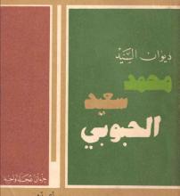 تحميل ديوان السيد محمد سعيد الحبوبي pdf – أعده عبد الغفار الحبوبي