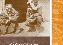 تحميل كتاب مغامرات مع لورنس في جزيرة العرب pdf – لويل توماس