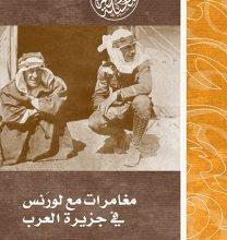 صورة تحميل كتاب مغامرات مع لورنس في جزيرة العرب pdf – لويل توماس