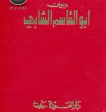 تحميل ديوان أبو القاسم الشابي pdf