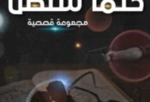 تحميل كتاب حتمًا سنصل pdf – يوسف طه محمد