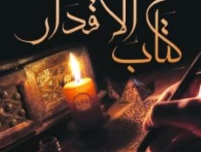 تحميل رواية كتاب الأقدار pdf – أحمد السعيد مراد