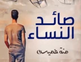 تحميل صائد النساء pdf – منة خميس
