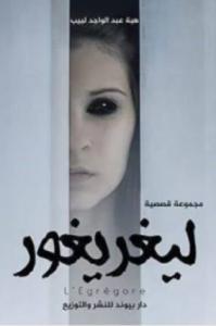 تحميل رواية ليغريغور pdf – هبة عبد الواجد