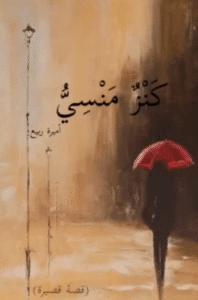 تحميل كتاب كنز منسي pdf – أميرة ربيع