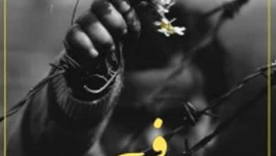 صورة تحميل كتاب في يوم ما pdf – هدير مجدي