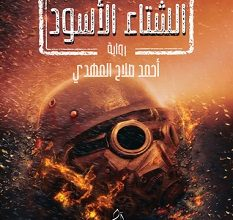 تحميل رواية الشتاء الأسود pdf – أحمد صلاح المهدي