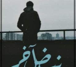 تحميل كتاب نبض أخر pdf – هدير مجدي