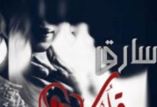 تحميل رواية سارق قلوب العذاري pdf – هدير مجدي