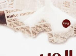 صورة تحميل رواية الحب سبق صحفي pdf – هدير مجدي
