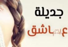 تحميل رواية جديلة عاشق pdf – هدير مجدي