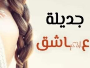 صورة تحميل رواية جديلة عاشق pdf – هدير مجدي