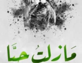 تحميل رواية مازلت حيا pdf – نورا الزهيري