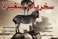تحميل كتاب سخريات صغيرة pdf – محمد قطب