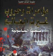 صورة تحميل كتاب مؤامرات وحروب غيرت العالم صنعتها الماسونية pdf – منصور عبد الحكيم