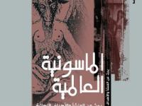 تحميل كتاب الماسونية العالمية pdf – فريدريش فيختل