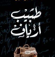 تحميل رواية طبيب أرياف pdf – محمد المنسي قنديل