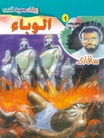 تحميل رواية الوباء (سلسلة سافاري 1) pdf – أحمد خالد توفيق