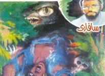 تحميل رواية خاطفو الأجساد (سلسلة سافاري 2) pdf – أحمد خالد توفيق