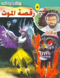 تحميل رواية رقصة الموت (سلسلة سافاري 4) pdf – أحمد خالد توفيق