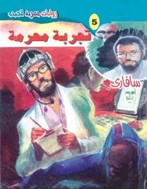 تحميل رواية تجربة محرمة (سلسلة سافاري 5) pdf – أحمد خالد توفيق