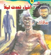 تحميل رواية أشياء تحدث ليلًا (سلسلة سافاري 6) pdf – أحمد خالد توفيق