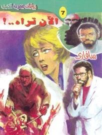 تحميل رواية الآن تراه (سلسلة سافاري 7) pdf – أحمد خالد توفيق