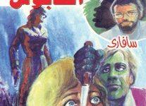 تحميل رواية الكابوس (سلسلة سافاري 8) pdf – أحمد خالد توفيق