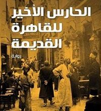 صورة تحميل رواية الحارس الأخير للقاهرة القديمة pdf – مايكل ديفيد لوكاس